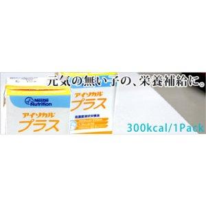 画像4: 高濃度液状栄養食「アイソカルプラス 200ml」