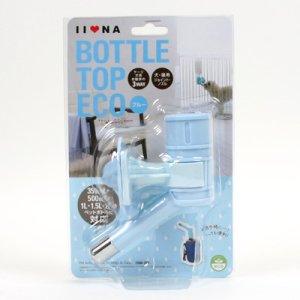 画像2: ペットの給水ボトル「IINA ボトルトップエコ」