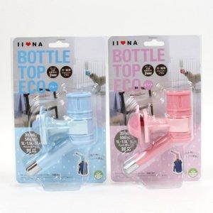 画像1: ペットの給水ボトル「IINA ボトルトップエコ」