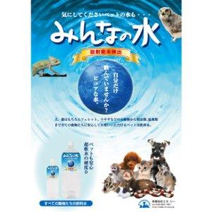 画像2: 超軟水・硬度0のペット用飲料水「みんなの水 500mlケースセット(500ml=48本)」