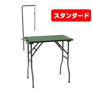 画像1: 【メーカー直送】折りたたみ式グルーミングテーブル(万力式アーム棒付き) スタンダード[業務用]
