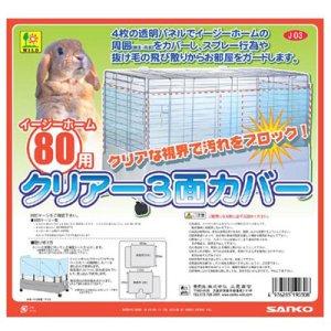 画像1: 【お取り寄せ商品】 汚れを散らさず、防護する透明の壁!「イージーホーム80用 クリアー3面カバー 」