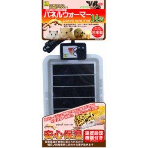 画像1: 省電力で効率的な保温機能!「パネルウォーマー  14W 」
