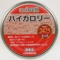 愛犬の栄養補完食「アニウェル ハイカロリー 150g」