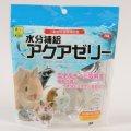 水分補給ができる小動物用ゼリー「小動物用水分補給アクアゼリー」