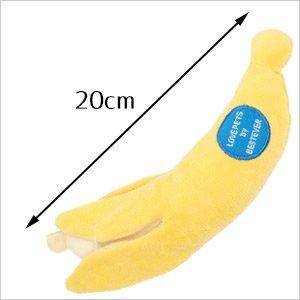 画像2: キュートなペットトイ「ペットトイ バナナ」