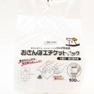 画像1: おさんぽマナーをサポートするウンチ処理袋「おさんぽエチケットパック100枚入(超小型犬・小型犬用)」