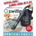 掃除機用水洗いクリーナーヘッド スイトル 「switle」