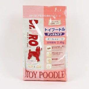 画像1: 日本の獣医師推奨レシピ「Dr.PRO  トイプードル デンタルケア オールステージ 2.4kg」