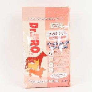 画像1: 日本の獣医師推奨レシピ「Dr.PRO  ラム&オートミール オールステージ 2.4kg」