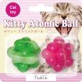 【取り寄せ商品】猫ちゃんの狩猟本能をくすぐる!「キャットトーイ キティ―アトミックボール2P」