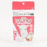 ワンちゃん・ネコちゃん想いのミルク「奇跡のヤギミルク 100g」