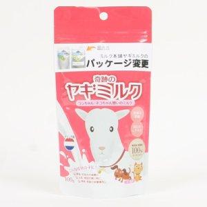 画像1: ワンちゃん・ネコちゃん想いのミルク「ミルク本舗 奇跡のヤギミルク 100g」
