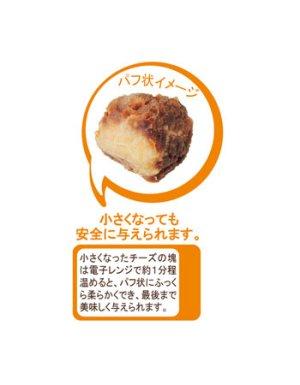画像4: 小・中型犬用骨のように堅いチーズ!「ペッツルートモンゴルストロングチーズ M 1本入」