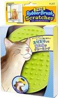 【お取り寄せ商品】スリスリして猫自身がグルーミング「2Way ラバーブラシ&スクラッチャー」
