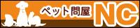 【ペット問屋NC】犬・猫・小動物用品・フードの小売店様向け「総合ペット卸売りサイト」